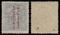 Athens Auctions Public Auction 76 General Stamp Sale