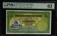 Rimon Auctions Rimon Auction 03 - Coins and Banknotes of Israel and Palestine, medals and tokens.