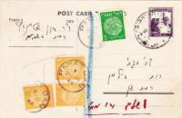 Tel Aviv Stamps Ltd. Auction #45