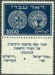 Tel Aviv Stamps Ltd. Auction #46