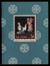 Athens Auctions Public Auction 89 General Stamp Sale