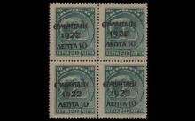 Athens Auctions Public Auction 53 General Stamp Sale
