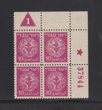 Doron Waide Mail Auction #37