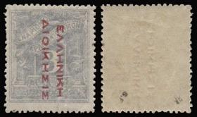 Athens Auctions Public Auction 76 General Stamp Sale