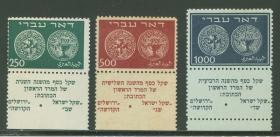 Negev Holyland 94th Holyland Postal Bid Sale