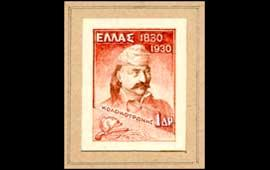 A. Karamitsos Public Auction 615 General Stamp Sale