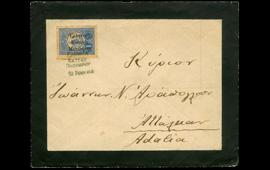 A. Karamitsos Public Auction 632 General Stamp Sale