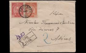 Athens Auctions Public Auction 57 General Stamp Sale