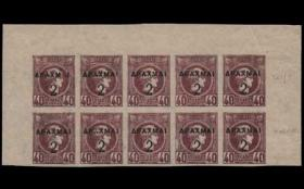 Athens Auctions Public Auction 72 General Stamp Sale
