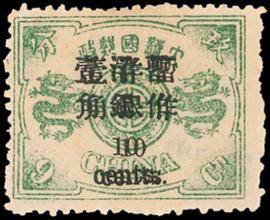 Interasia Auctions Limited Sale 61 The Paramount Collection of Chinese Stamps, Postal History and Postal Stationery, 1878-1912