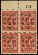 Interasia Auctions Limited Sale 63 Aaron Li Collection of Red Revenues of China
