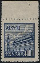 John Bull Stamp Auctions The People's Republic of China & Liberated Areas Stamps and Postal History