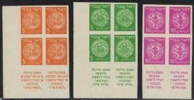 Negev Holyland 83rd Holyland Postal Bid Sale