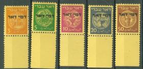 Negev Holyland 93nd Holyland Postal Bid Sale