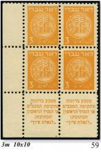 Tel Aviv Stamps Ltd. Auction #42