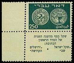 Tel Aviv Stamps Ltd. Auction #43