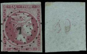 Athens Auctions Public Auction 77 General Stamp Sale